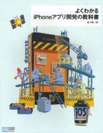 iPhoneアプリ開發の敎科書