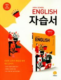 고등 영어 자습서(민찬규 교과서편)(2018)