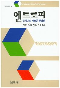 엔트로피(범우사상신서 14)
