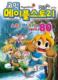 메이플 스토리 오프라인 RPG. 80