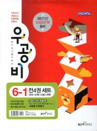 우공비 6-1 세트(국어 수학 사회 과학)(2013)