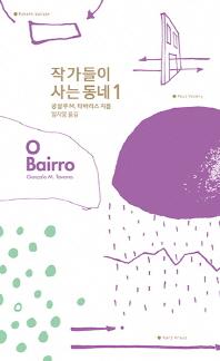 작가들이 사는 동네 O Bairro. 1(양장본 HardCover)