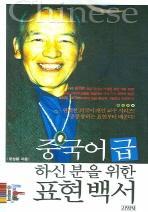 중국어 급하신 분을 위한 표현백서(MP3CD1장포함)(외국어 급표현 시리즈 Chinese)