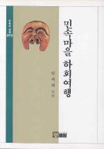 민속마을 하회여행(민속의세계 205)
