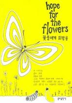 꽃들에게 희망을(분도그림우화 1)