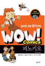 피노키오(놀라운 초등 영어만화 WOW COMICS 19)