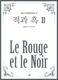 적과 흑. 2(큰글자책)(큰글자 세계문학컬렉션 13)