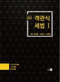 객관식 세법. 1(2020)(5판)