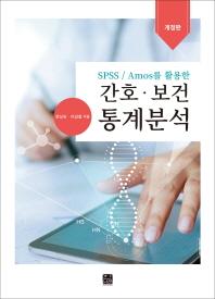 간호 보건 통계분석(Spss/Amos를 활용한)(개정판)