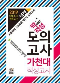 가천대 대입적성 모의고사(딱이야 적성)(2019)(넥젠)