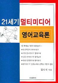 21세기 멀티미디어 영어교육론