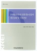 2010년 국내 외 친환경농산물의 생산실태 및 시장전망