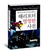 해리포터 영영한 사전