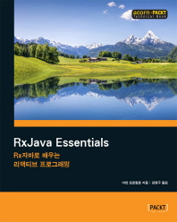 RxJava Essentials(acorn+PACKT 시리즈)