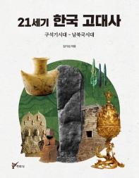 21세기 한국 고대사