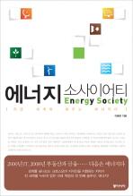 에너지 소사이어티 (지금 세계의 화두는 에너지다)