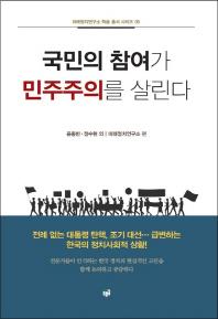 국민의 참여가 민주주의를 살린다(미래정치연구소 학술 총서 시리즈 5)