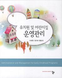 유치원 및 어린이집 운영관리(양장본 HardCover)