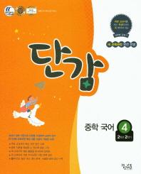 중학 국어4(2학년 2학기)(2016)