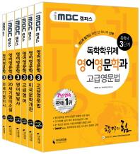 독학학위제 독학사 영어영문학과3단계 세트(iMBC 캠퍼스)(전6권)