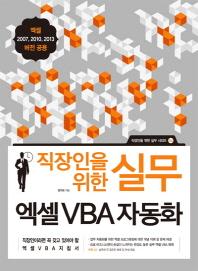 �������� ���� �ǹ� ���� VBA �ڵ�ȭ(CD1������)(�������� ���� �ǹ� �ø��� 4)