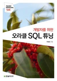 오라클 SQL 튜닝(개발자를 위한)(Hanbit RealTime 126)