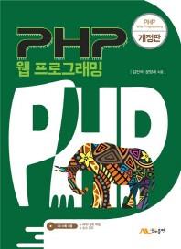 PHP 웹 프로그래밍(CD1장포함)