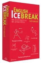 ENGLISH ICEBREAK ADVANCED(잉글리시 아이스브레이크 어드밴스)