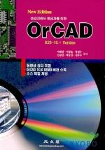 ORCAD(9.23-10X VERSION)(초급자에서 중급자를 위한)