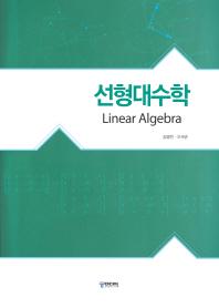 선형대수학