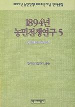 1894년 농민전쟁연구 5