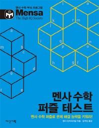 멘사 수학 퍼즐 테스트(멘사 수학 두뇌 프로그램)