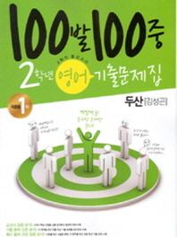 영어 중2-2 중간고사 대비 기출문제집(두산(김성곤))(2013)(100발 100중)