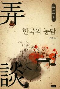 한국의 농담(한국 고전 문학 3)