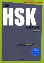 고급 HSK 적중문제집(TAPE 1개포함)