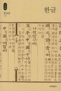 한글(석학인문강좌 63)