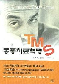 TMS 통증치료혁명(개정판)