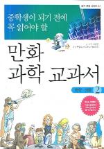 만화 과학 교과서. 2: 화학 생물(중학생이 되기전에 꼭 읽어야 할)(되기 전에 시리즈)