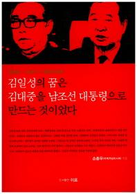 김일성의 꿈은 김대중을 남조선 대통령으로 만드는 것이었다