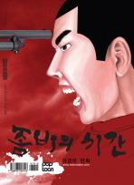 좀비의 시간(팝툰 컬렉션)(반양장)