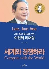 세계와 경쟁하라(세계 일류기업 삼성 CEO 이건희 리더십)
