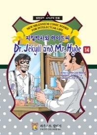 지킬박사와 하이드씨(영한대역 세계명작 만화 14)