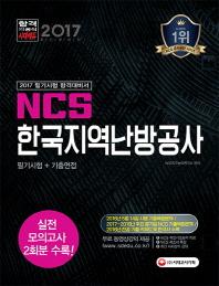 NCS 한국지역난방공사 필기시험 + 기출면접(2017)
