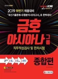 금호아시아나그룹 직무적성검사 및 한자시험 종합편(2019 하반기)