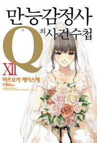 만능감정사 Q의 사건수첩. 12