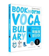 책벌레 영단어 Grade. 2: 초기 챕터북(원서 읽는)(CD1장포함)(Bookworm Vocabulary 시리즈)