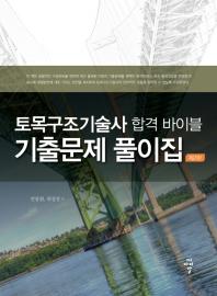 토목구조기술사 합격 바이블 기출문제 풀이집(2판)