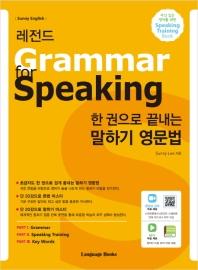 말하기 영문법: Grammar for Speaking(한 권으로 끝내는)(레전드 시리즈)