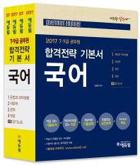 국어 합격전략 기본서 세트(7급 9급 공무원)(2017)(에듀윌)(전5권)