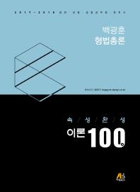 백광훈 형법총론 속성완성 이론 100제(2017~2018)